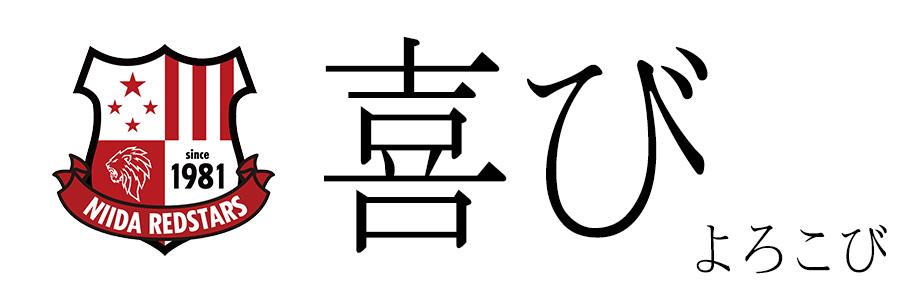 仁井田レッドスターズ2-1