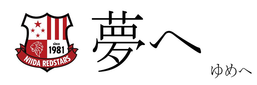 仁井田レッドスターズ4-1